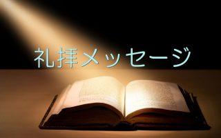 礼拝メッセージのイメージ