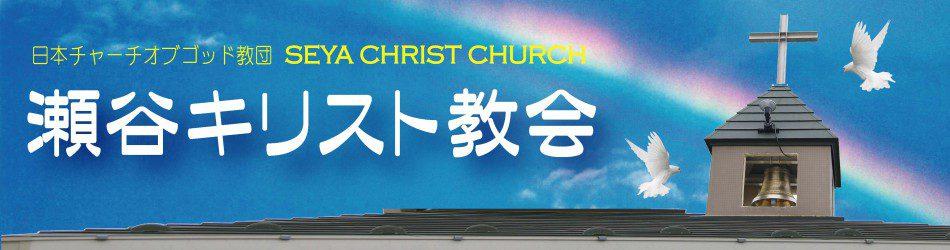 瀬谷キリスト教会